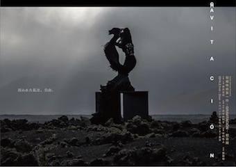 短編映画「Gravitacion」上映会の画像